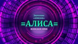 видео Значение имени Агнесса, происхождение, характеристика, тайна имени