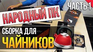 Собрали ПК на Ryzen за 43 тысячи руб. (никакого спонсорского железа!)