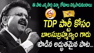 SPB TDP Kadali Randi Telugu Desa Karyakarthalara Song   SP Balasubramaniam TDP Songs   TDP 2020 Song