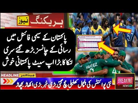 Big News Pak Team Qualify To Semi Final - Saqi Sport