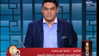 فيديو.. حافظ أبوسعدة: قرارات البرلمان الأوروبي «ليس لها نفوذ»
