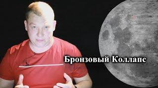 История Древнего Мира. Ч2. Бронзовый Коллапс.
