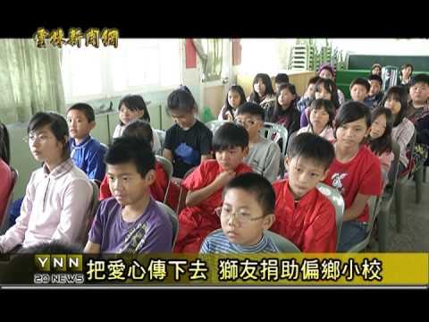 雲林新聞網-台西松山獅友捐尚德助學金 - YouTube