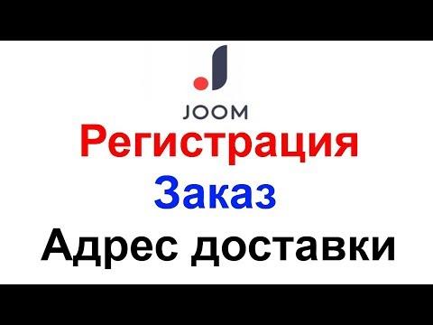 Как зарегистрироваться в joom