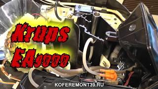 кофеварка Krups EA 9010 ремонт