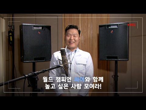 everysing 싸이 - 챔피언