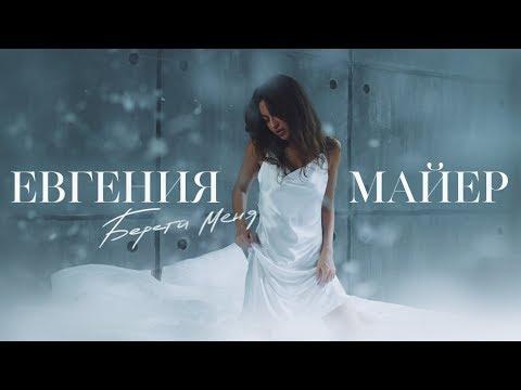 Евгения Майер - Береги меня (Премьера клипа, 2019) thumbnail