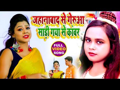 #Video | जहानाबाद से गेरुआ साड़ी गया से कांवर | #Shilpi Raj, Uday Shankar | Bolbam Song 2021