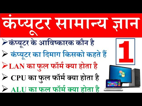 Computer Gk - 1 | computer basic knowledge in hindi video | computer knowledge in hindi video