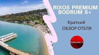 RIXOS PREMIUM BODRUM 5* (Турция, Бодрум) - краткий обзор отеля и рекомендации
