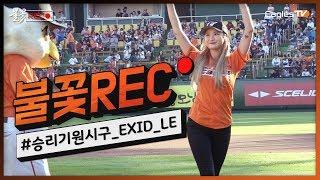 [불꽃REC.🔴] 장민재 시구 선생님의 첫 제자! EXID LE의 시구현장! (09.22)