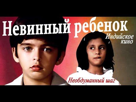 индийский кино малыш смотреть на онлайн