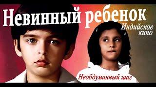 Необдуманный шаг/ Невинный ребенок. Masoom. Индийское кино. Русский перевод