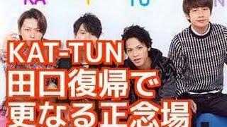 田口淳之介さんの脱退により活動休止中のKAT-TUN、 その状況でまさかの...
