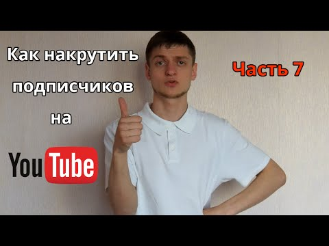 Подписчики на youtube накрутка