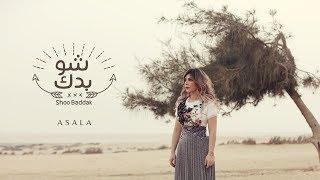 أصالة - شو بدك | Assala - Shoo Baddak [فيديو كلمات - Lyrics Video]