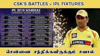 IPL 2018 Fixtures |  சிஎஸ்கே சந்திக்கவிருக்கும் சவால் | CSK's FIXTURE PROBLEMS!!!