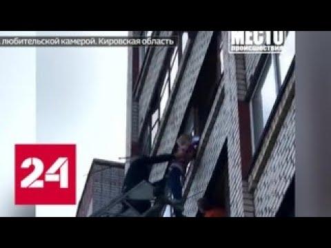 Кировский школьник почти полчаса провисел на балконе, дожидаясь спасателей - Россия 24