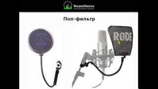 Микрофоны их типы, характеристики