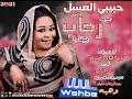 جديد رحاب جيفارا حبيبي العسل وينو اغاني سودانية 2020