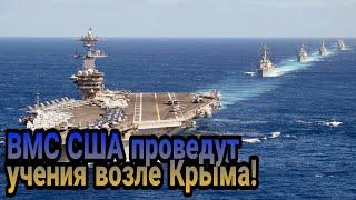 ВМС США проведут учения у границ Крыма!