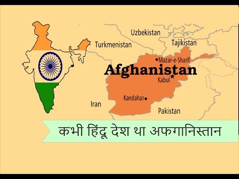 कभी हिंदू देश था अफगानिस्तान   The Hindu History Of Afghanistan