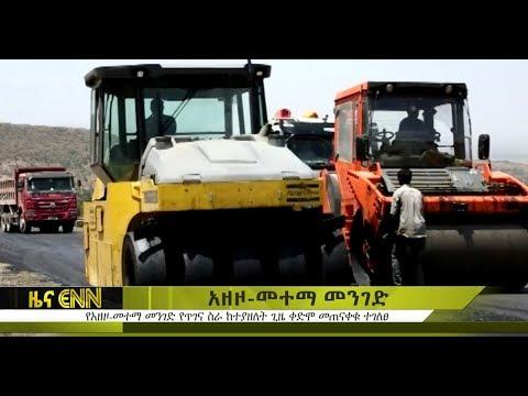 Ethiopia: Azezo-Metema road rehabilitation completed - ENN News