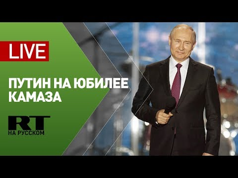 Путин на праздновании 50-летия образования КамАЗа — LIVE