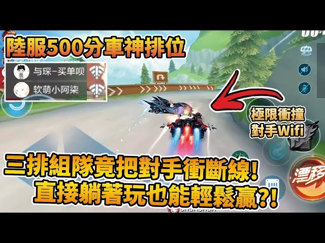 【小草Yue】和觀眾三排組隊把對手撞跳Game!車神局躺著玩也能贏?!陸服500分車神排位!【極速領域】