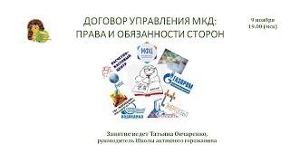 Договор управления МКД: раздел права и обязанности сторон