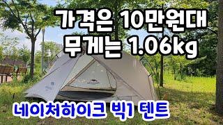경량 백패킹 텐트 / 가성비 끝판왕 네이처하이크 빅1 …