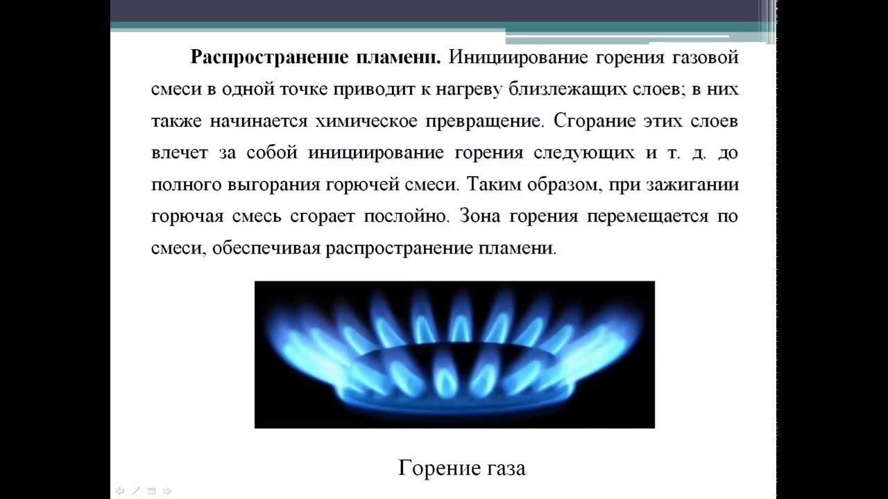 общие сведения о горении