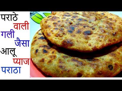 दिल्ली की पराठे वाली गली के आलू के पराठे की सीक्रेट रेसिपी - Aloo Paratha - Aloo Pyaaj Paratha