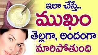 క్షణాల్లో ముఖం తెల్లగా మారాలంటే..? Face Whitening Tips at Home in Telugu I Everything in Telugu