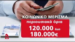 alterinfo.gr - Ποιοι παίρνουν τελικά το κοινωνικό μέρισμα