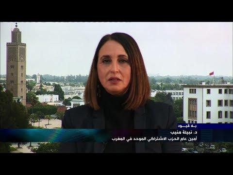 - بلا قيود - مع نبيلة منيب الأمين العام للحزب الاشتراكي الموحد في المغرب  - 19:53-2019 / 1 / 13
