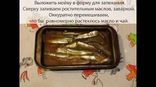 Домашние Вкусные  Рецепты. ВКУСНЫЕ ДОМАШНИЕ ШПРОТЫ