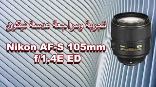 تجربة ومراجعة عدسة نيكون Nikon AF-S NIKKOR 105mm f/1.4E ED