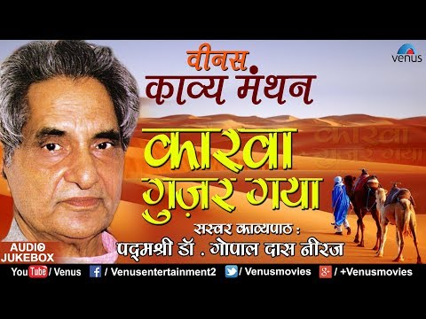 Padmashri Dr.Gopal Das Neeraj | कारवा गुज़र गया | Carvaan Guzar Gaya | Venus Kavya Manthan