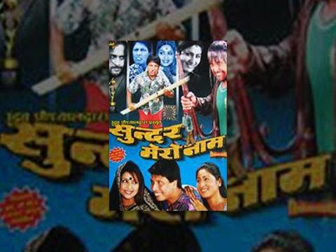 SUNDAR MERO NAAM | New Nepali Comedy Full Movie | Ramit Dhungana, Deepak Raj Giri, Garima Pant