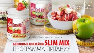 Вебинар: «Белковые коктейли Slim Mix: программа питания»
