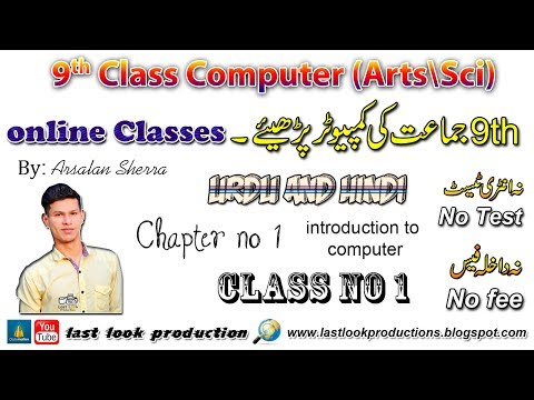 "9th Class Computer Science Online Course ""History of Abacus"" - Chapter # 1 – Class # 1 – Urdu\Hindi"
