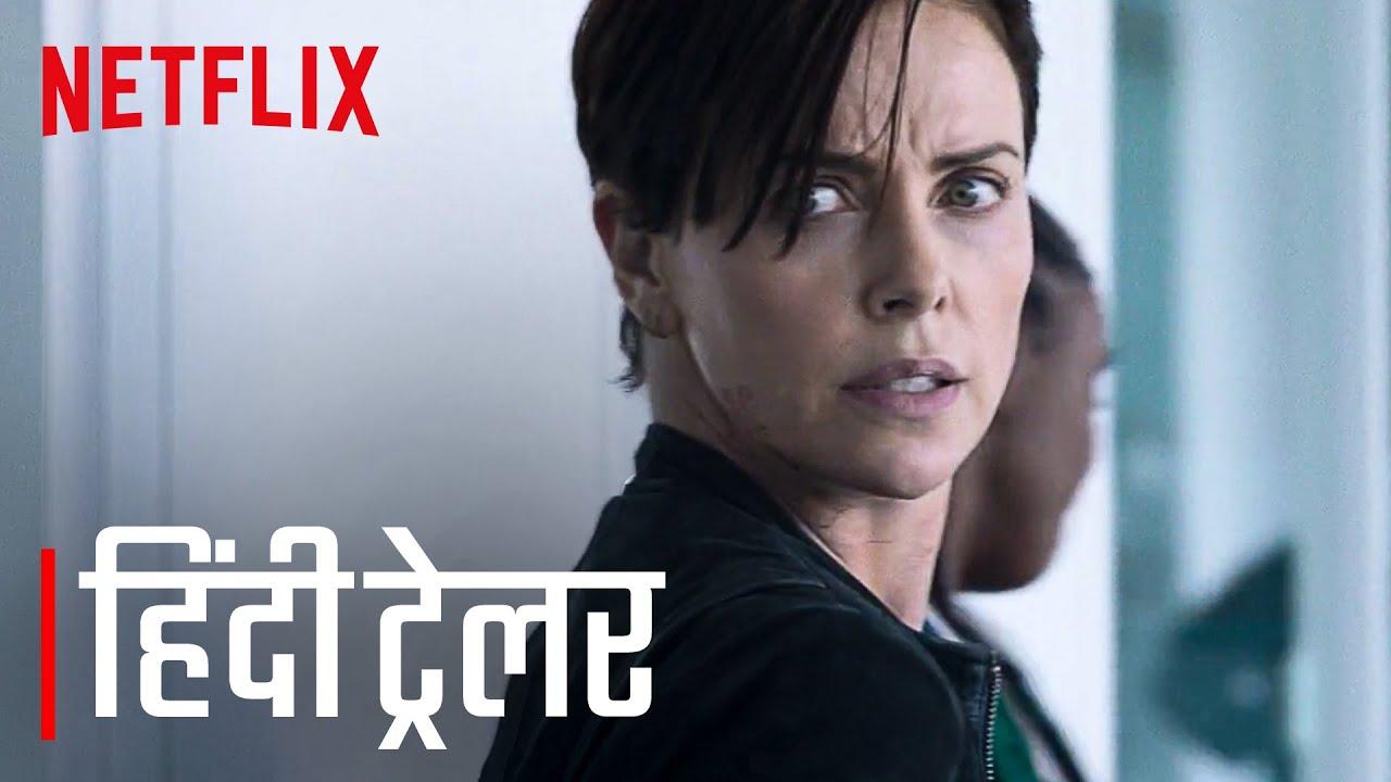 द ओल्ड गार्ड हिंदी ट्रेलर | The Old Guard | Official Trailer | Netflix India