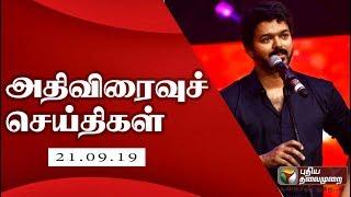 அதிவிரைவு செய்திகள்: 21/09/2019   Speed News   Tamil News   Today News   Watch Tamil News