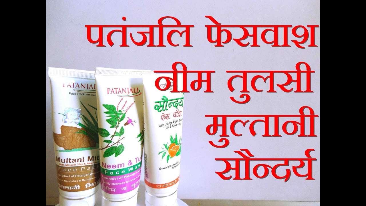 Patanjali medicine for skin allergy in hindi