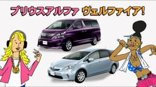 ネッツトヨタ福井「ミニバン5」のテレビCMです。(北陸3県合同制作)