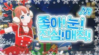 【Cover song / MMD】 초이가 좋아! 눈! 진심 Magic 을 불러보았다🎵