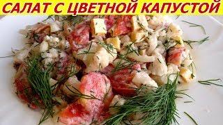 Салат с Цветной Капустой, Помидорами и сыром