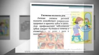 """Презентация на тему """"Личная гигиена"""" (5power)"""