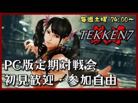 【鉄拳7(TEKKEN7)】PC版視聴者参加型プレマやります【誰でもOK】